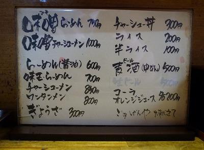 2013-01-13 ごきげんや 001