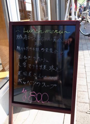 2013-01-16 日替わりレストラン 飯能 002