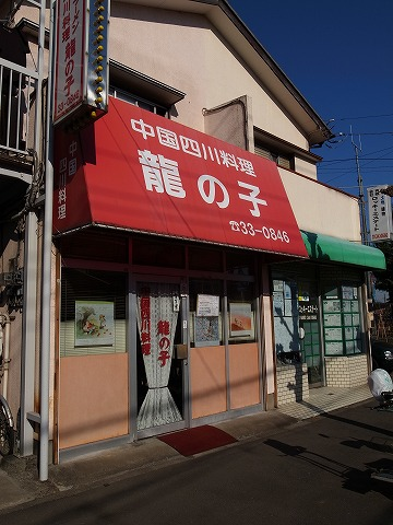 2013-01-12 龍の子 003