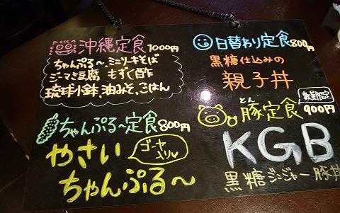 2013-01-18 おいしい時間 002