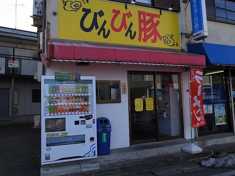 2013-01-21 びんびん豚 001