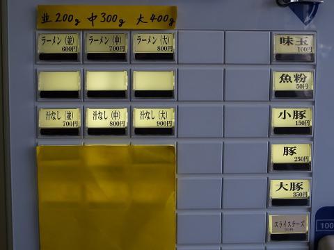 2013-01-21 びんびん豚 002のコピー