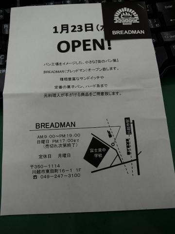 2013-01-20 ブレッドマン 000