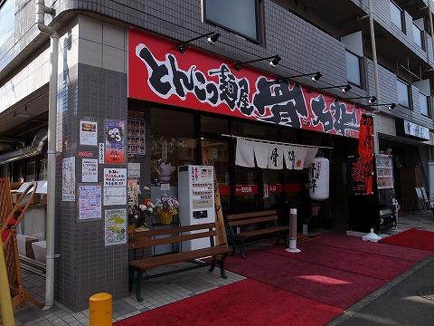 2013-01-26 骨砕 001