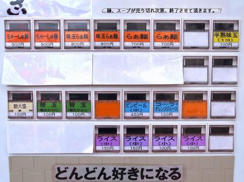 2013-01-26 骨砕 005