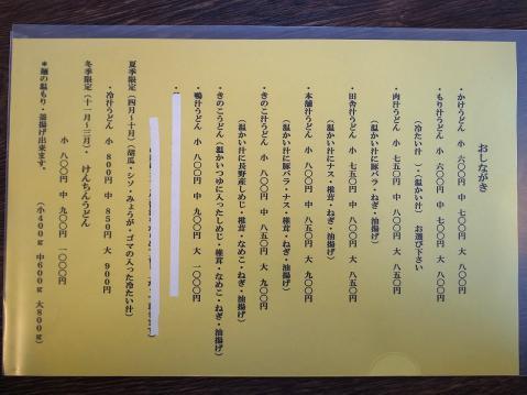 2013-01-27 うどん本舗 003のコピー