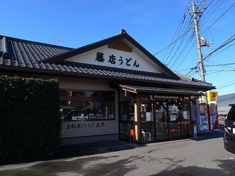 2013-01-28 藤店うどん さいたま市 020