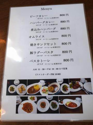 2013-01-29 すずき 004