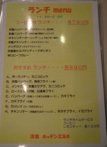 2013-01-30 キッチンスズキ 001のコピー