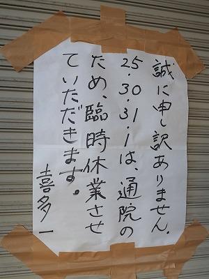 2013-01-30 喜多一 001