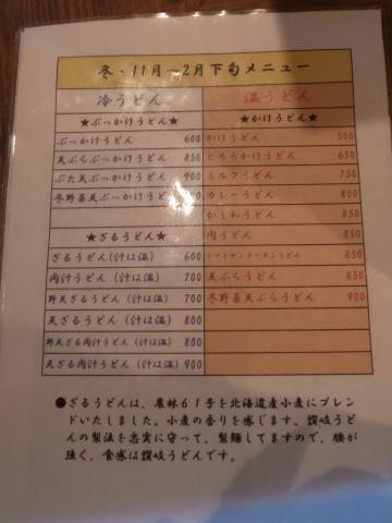 2013-02-06 喜多一 003