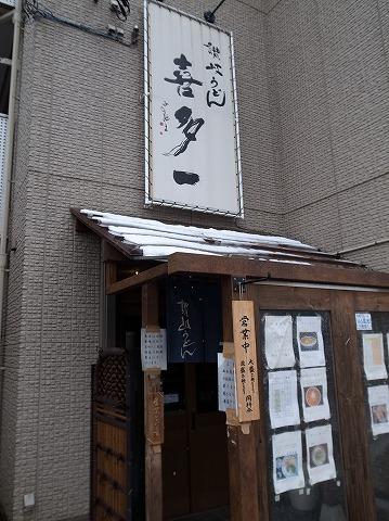 2013-02-06 喜多一 002