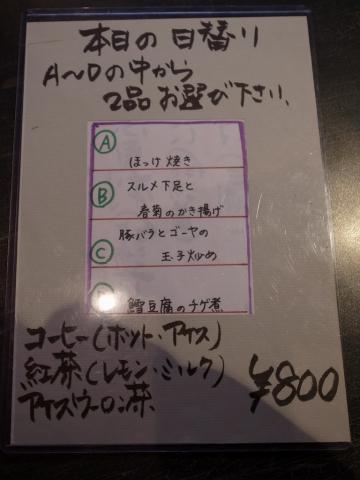 2013-02-12 以心伝心 004