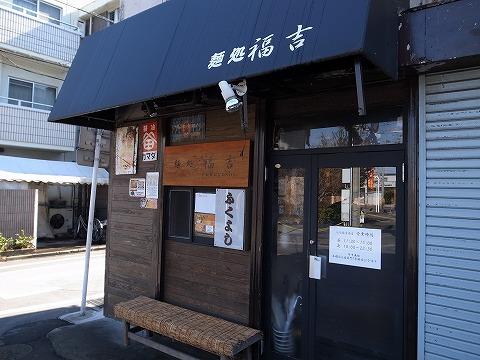 2013-02-13 福吉 002