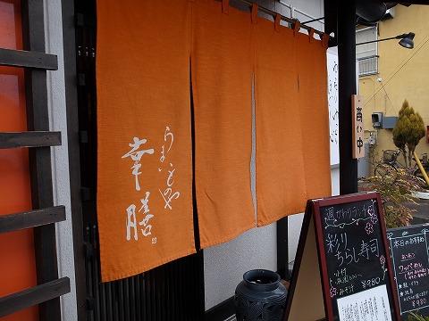 2013-02-18 幸膳 002