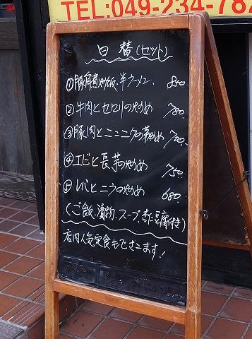 2013-02-27 龍昇飯店 003