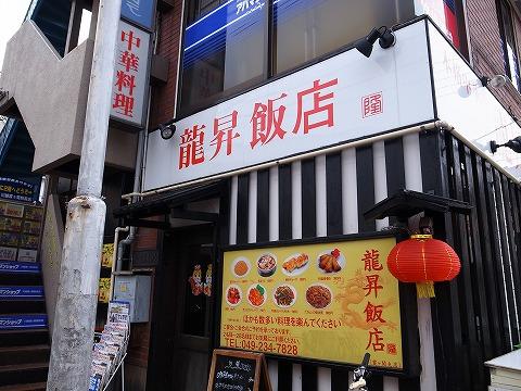 2013-02-27 龍昇飯店 002