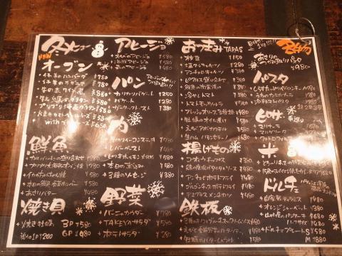 2012-12-11 takeya 003