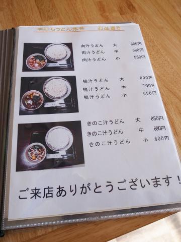 2013-03-06 永井 003