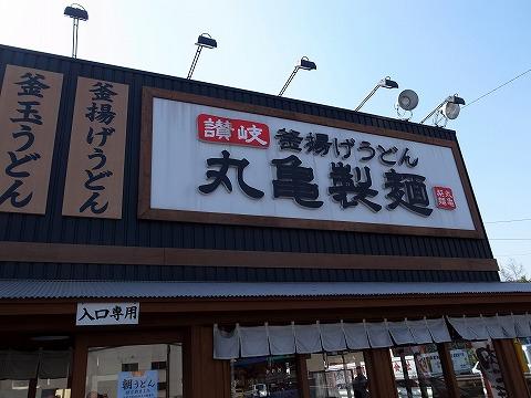 2013-03-09 丸亀製麺 001