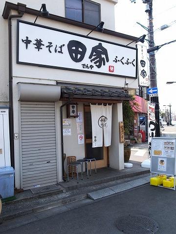 2013-03-07 田家ふくふく 001