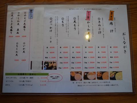 2013-03-12 麺蔵 004
