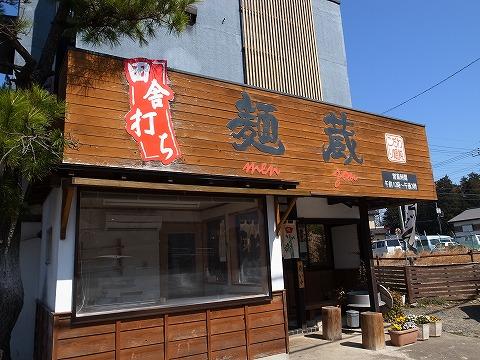 2013-03-12 麺蔵 002