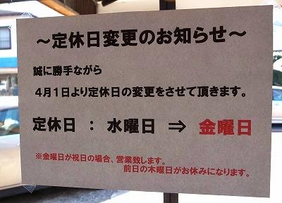 2013-03-12 麺蔵 016