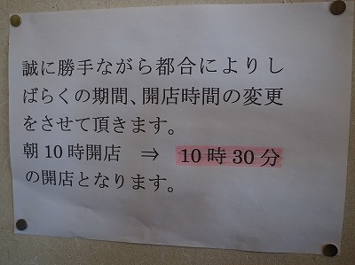 2013-03-12 麺蔵 007