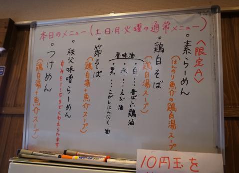 2013-03-17 たつみ喜心 002