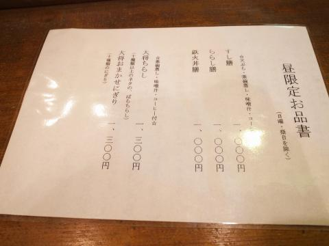 2013-03-26 すしやの大将 003