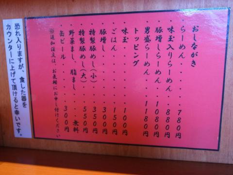 2013-03-27 男盛 005
