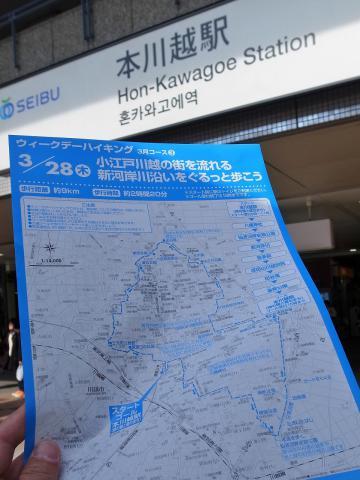 2013-03-28 小江戸川越ハイキング 001