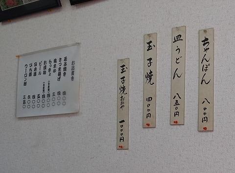 2013-03-24 みはら 011