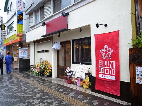 2013-04-03 長谷沼 001