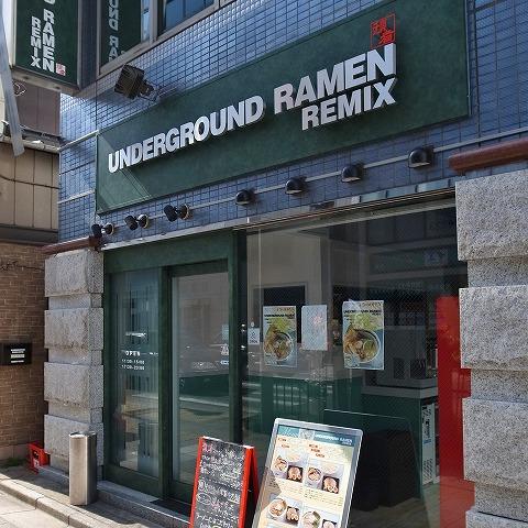 2013-04-09 UNDERGROUND RAMEN REMIX 002