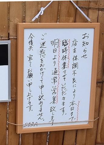2013-04-11 五郎作 001のコピー