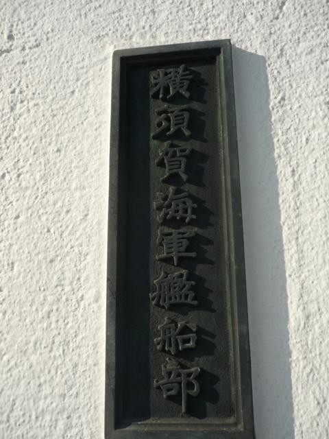横須賀海軍艦船部