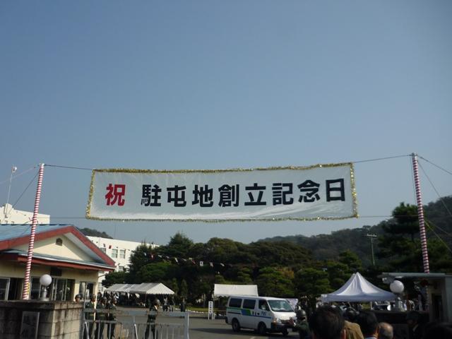 駐屯地創立記念日