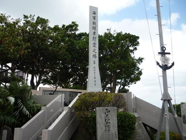 海軍戦歿者慰霊之塔
