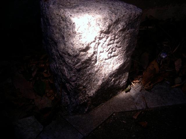 走水 防御造営物標石