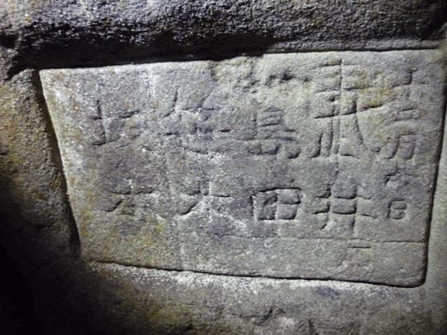 名前彫り込み(2)