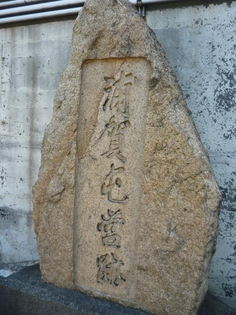浦賀屯営跡碑