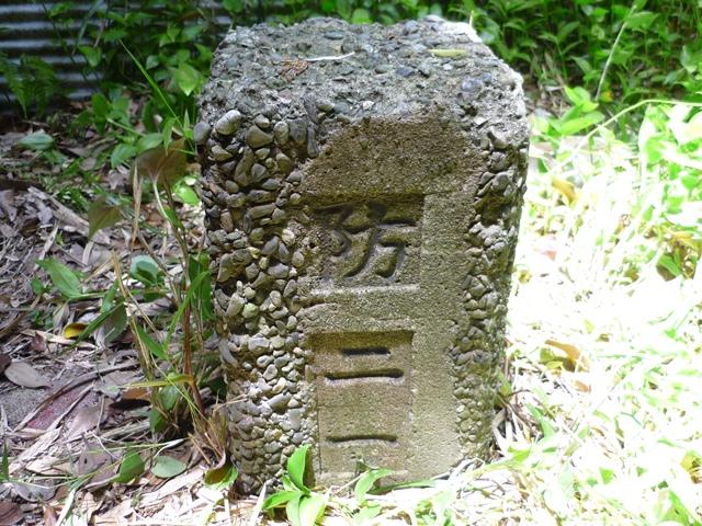 城ヶ島防御造営物標石 防ニ一
