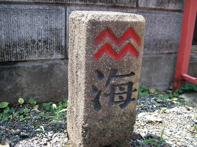 野島町 海軍標石