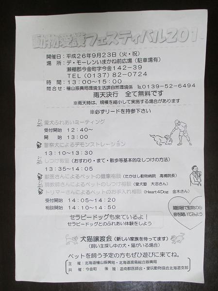 2014-9-22-ハチ-003