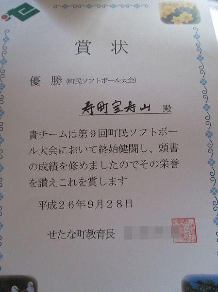 2014-9-28-ハチ-003