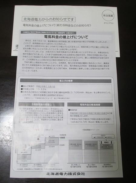 2014-10-28-ハチ-003