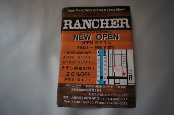 rancher4_convert_20111001160641.jpg