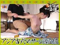 企画モノ 新作AV 「アジア古式マッサージ店盗撮 59」 11/12 動画配信開始